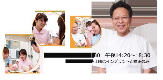 大阪府四條畷市楠公にある歯医者 西田歯科・矯正歯科