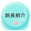 四條畷市楠公にある歯医者西田歯科・矯正歯科のスタッフ紹介ページへのリンクボタン